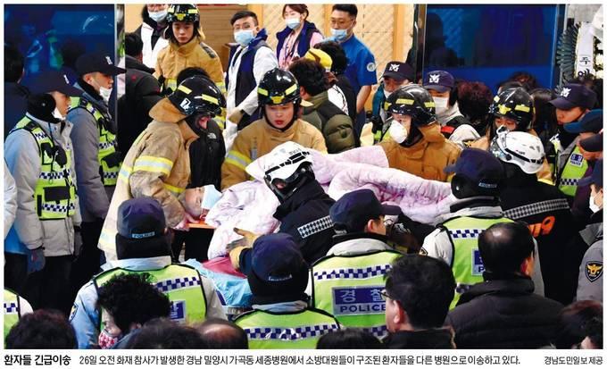 세계일보 27일자 1면 사진.