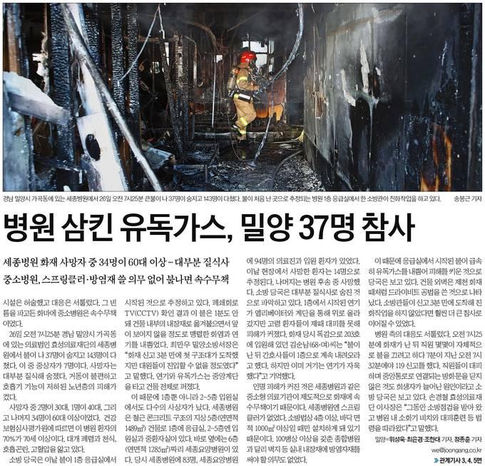 중앙일보 27일자 1면 사진.