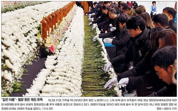 1월29일자 국민일보 1면 사진 캡처.