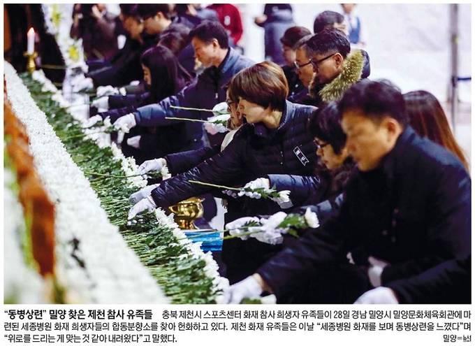 1월29일자 세계일보 1면 사진 캡처.