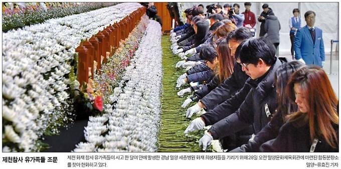 1월29일자 한국일보 1면 사진 캡처.