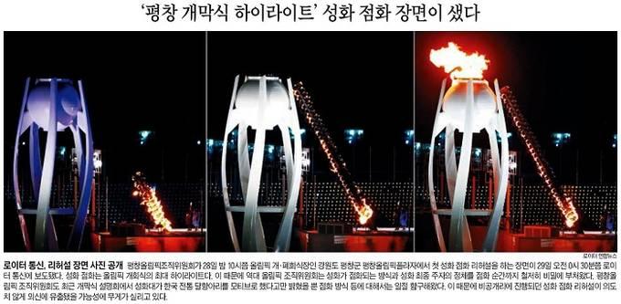 1월29일자 조선일보 1면 사진 캡처.