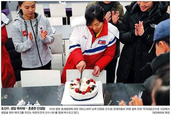 1월30일자 국민일보 1면 사진 캡처.