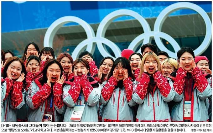 1월30일자 세계일보 1면 사진 캡처.