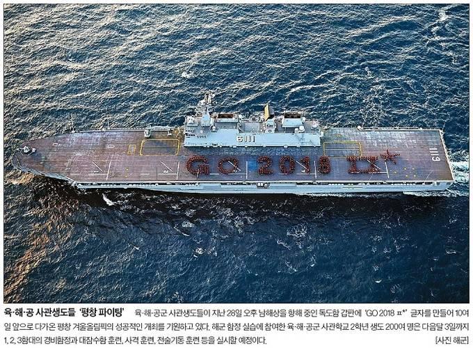 1월30일자 중앙일보 1면 사진 캡처.