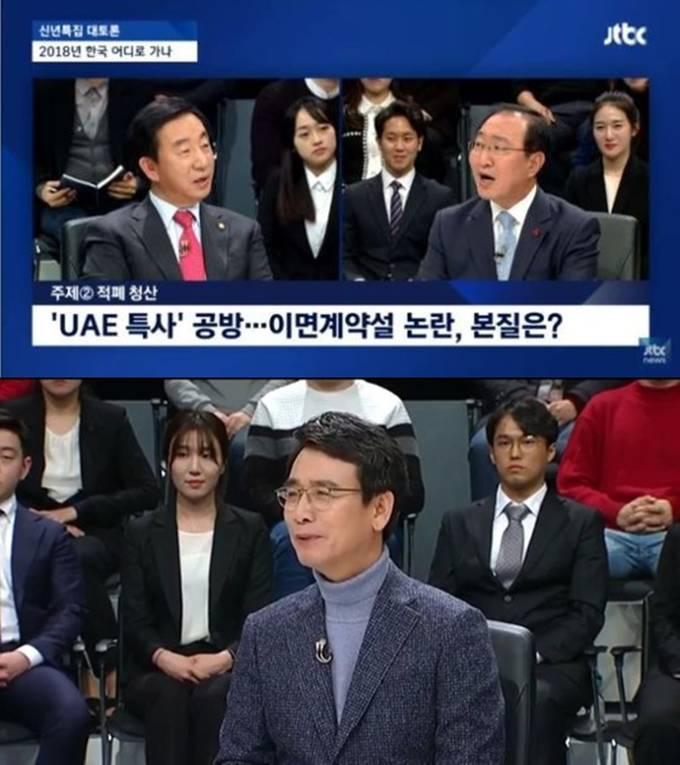 JTBC뉴스룸 2018 신년 대토론회 방송 장면.