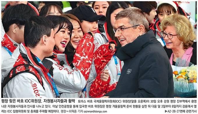 1월31일자 동아일보 1면 사진 캡처.