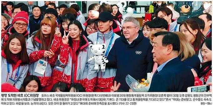 1월31일자 세계일보 1면 사진 캡처.