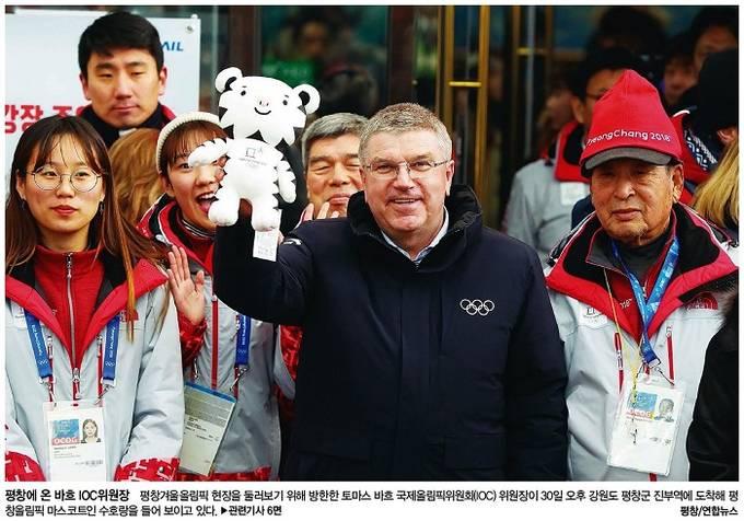 1월31일자 한겨레 1면 사진 캡처.