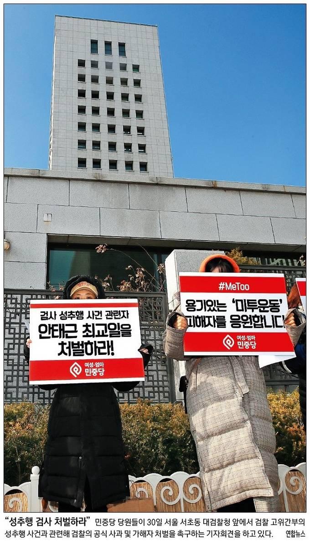 1월31일자 경향신문 1면 사진 캡처.