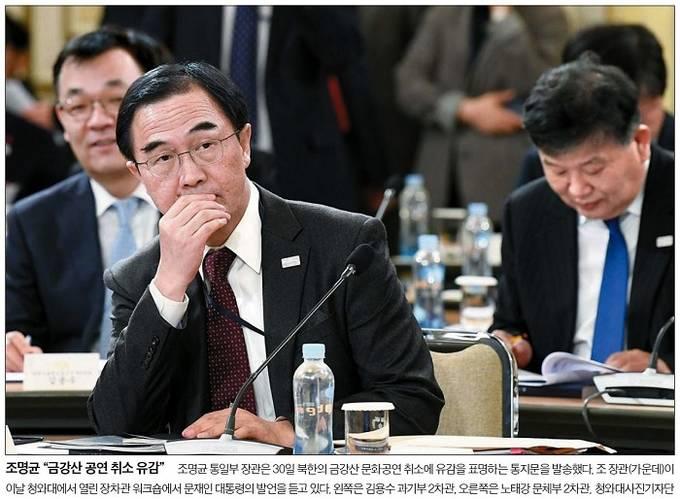 1월31일자 중앙일보 1면 사진 캡처.