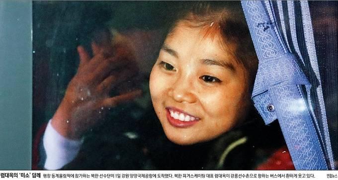 2월2일자 경향신문 1면 사진 캡처.