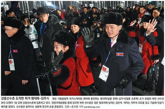 2월2일자 동아일보 1면 사진 캡처.