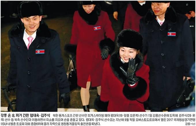 2월2일자 세계일보 1면 사진 캡처.