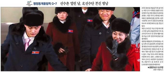 2월2일자 한국일보 1면 사진 캡처.