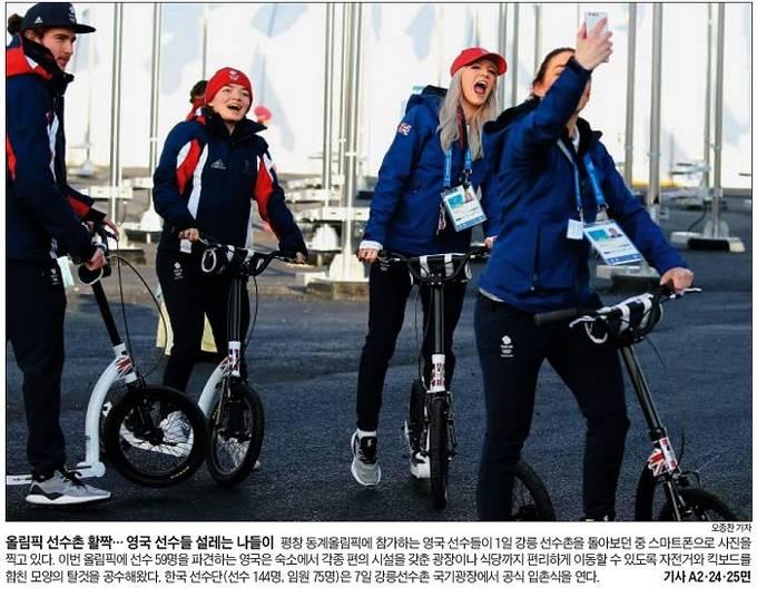 2월2일자 조선일보 1면 사진 캡처.