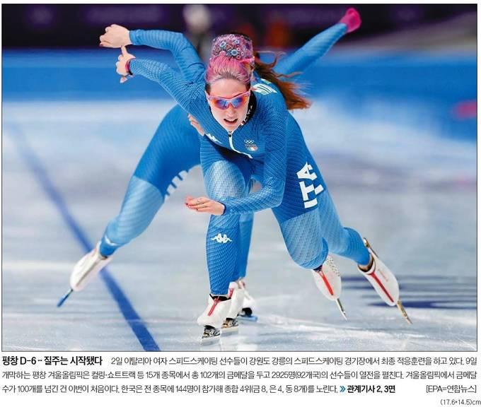 3일자 중앙일보 1면 사진 캡처.