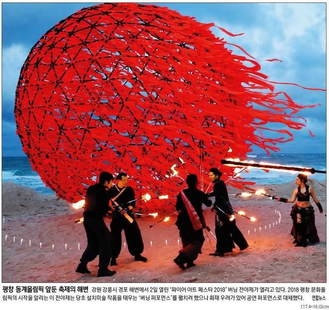 3일자 경향신문 1면 사진 캡처.