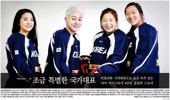 3일자 한겨레신문 1면 사진 캡처.