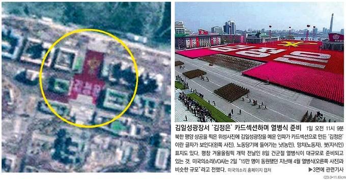 3일자 동아일보 1면 사진 캡처.
