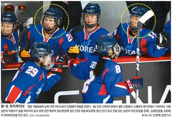 5일자 동아일보 1면 사진.