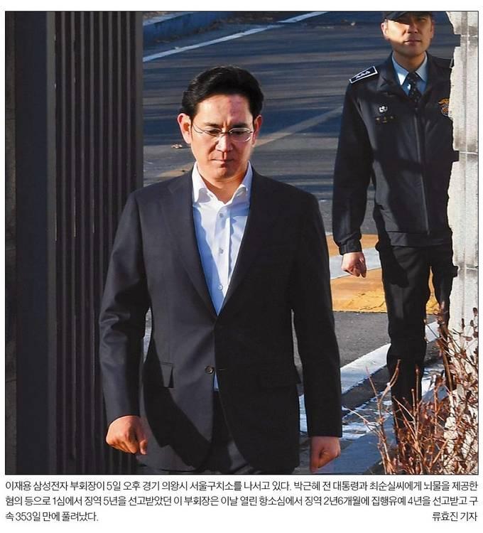 6일자 한국일보 1면 사진.
