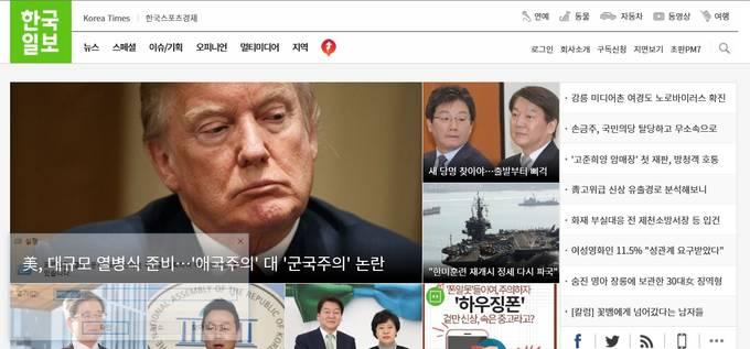 한국일보 홈페이지 갈무리.