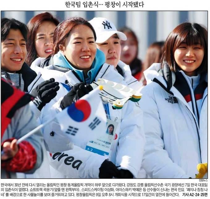 2월7일자 조선일보 1면 사진.