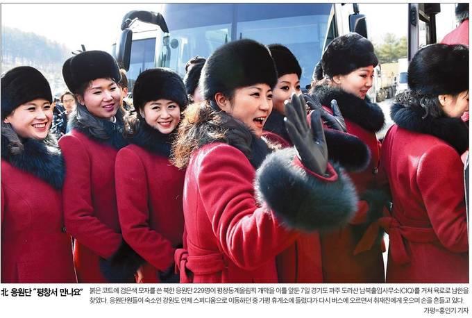 2월7일자 한국일보 1면 사진.