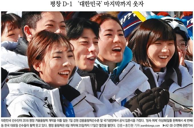 2월7일자 동아일보 1면 사진.