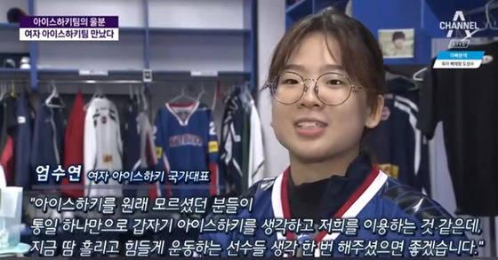 채널A '뉴스특급'(2018년 1월17일)에서 나온 아이스하키선수 인터뷰 캡처.