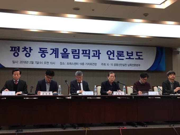 남측언론본부는 7일 오전 서울 중구 프레스센터에서 '평창 동계올림픽과 언론보도' 토론회를 열었다.