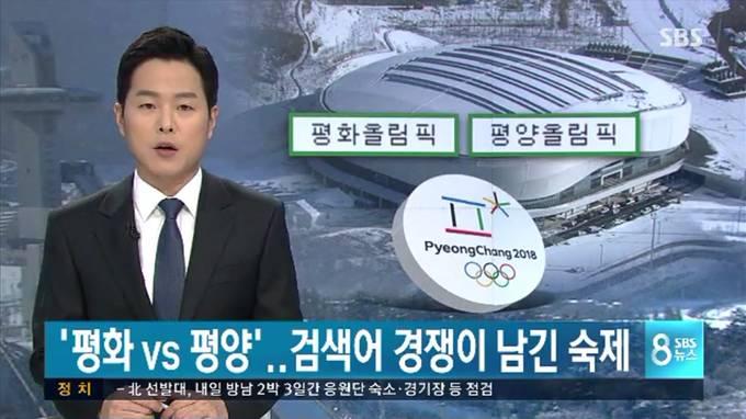 SBS <'평화 vs 평양'...검색어 경쟁이 남긴 숙제>(2018년 1월24일) 캡처.