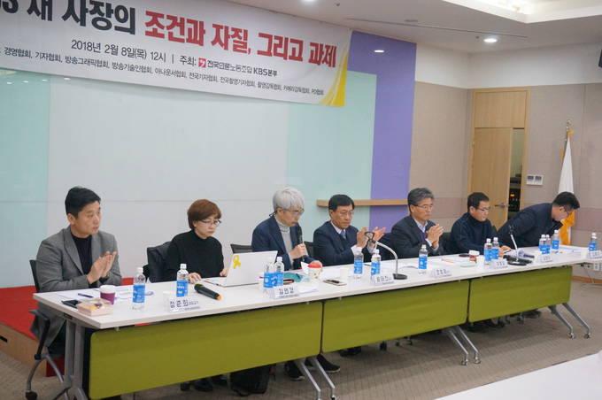 언론노조 KBS본부와 KBS사내 10개 직능단체는 8일 서울 여의도 스카우트 빌당에서 새 사장의 자질과 조건 등을 논의하는 토론회를 열었다.