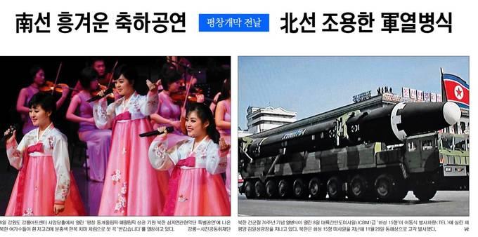 9일자 국민일보 1면 사진.