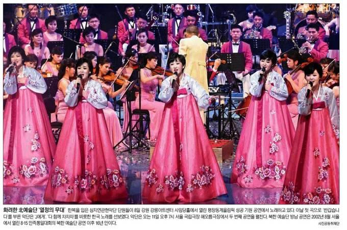 9일자 서울신문 1면 사진.