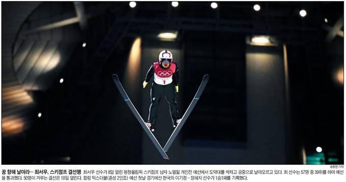 9일자 조선일보 1면 사진.
