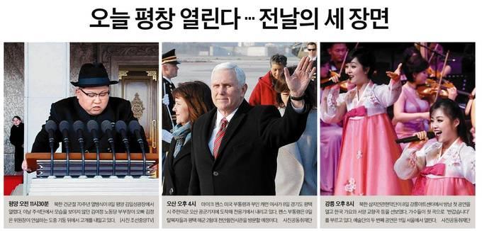 9일자 중앙일보 1면 사진.