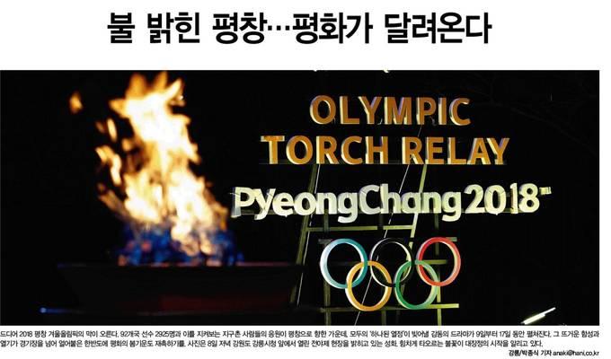 9일자 한겨레 1면 사진.