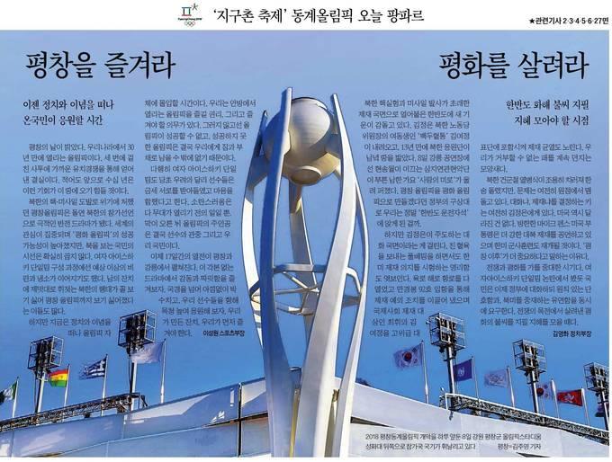 9일자 한국일보 1면 사진.