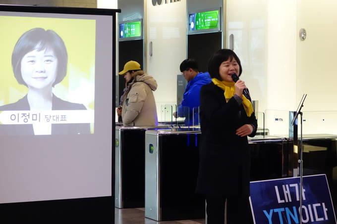 9일 YTN 파업 9일차 집회에서 발언하는 이정미 정의당 대표. (김달아 기자)