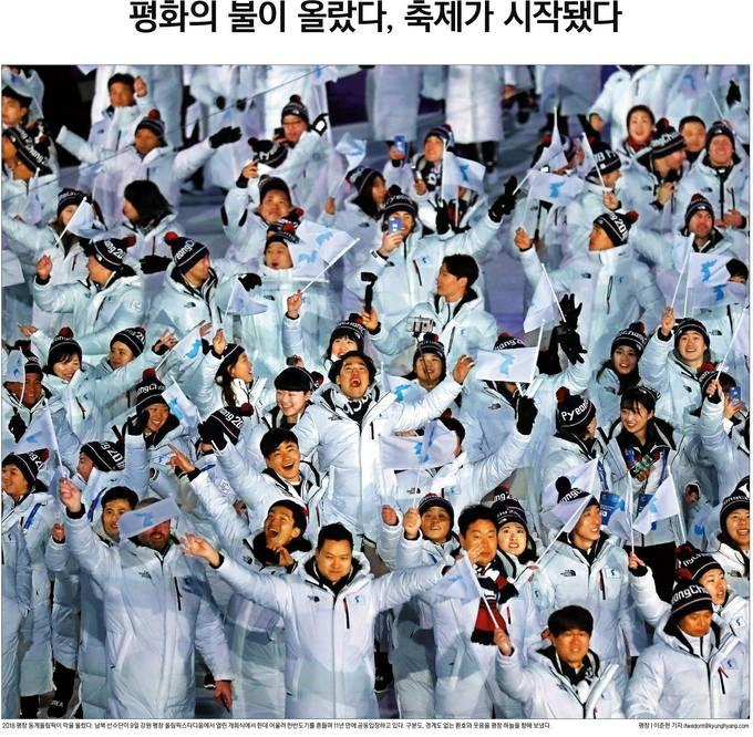 2월10일자 경향신문 1면 사진.