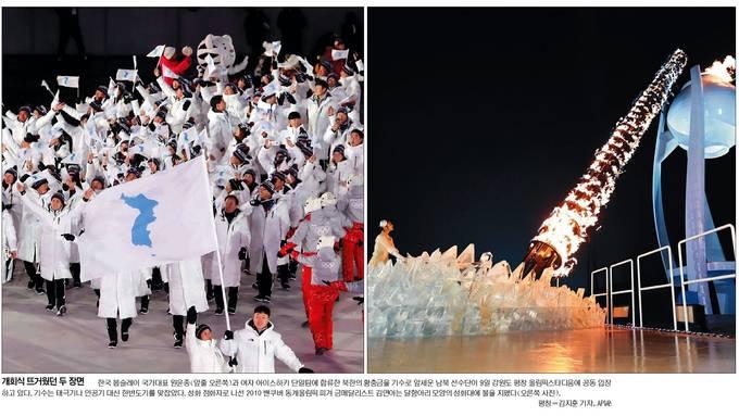 2월10일자 국민일보 1면 사진.