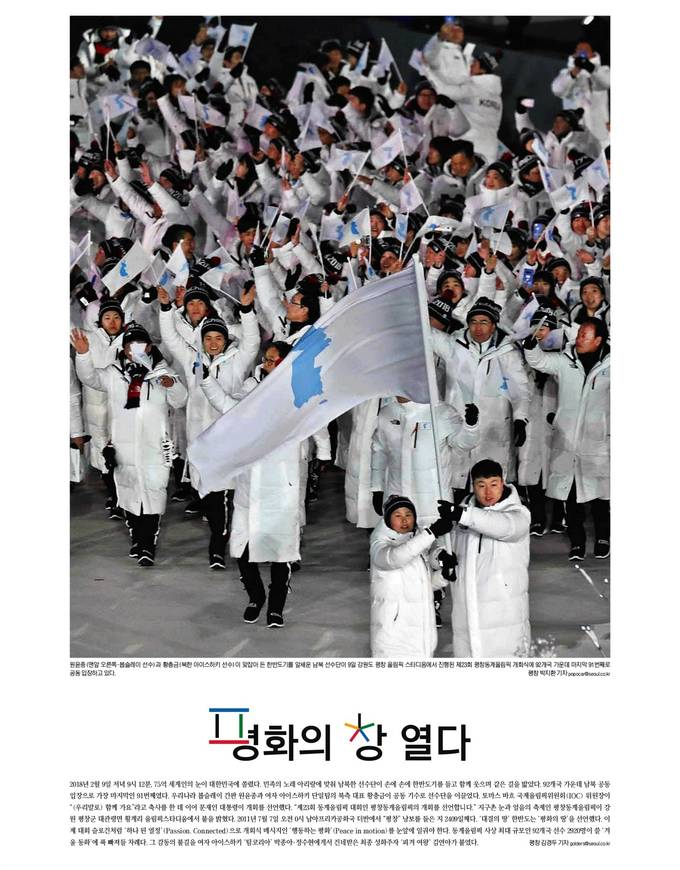 2월10일자 서울신문 1면.