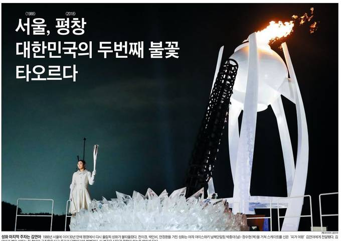 2월10일자 조선일보 1면 사진.
