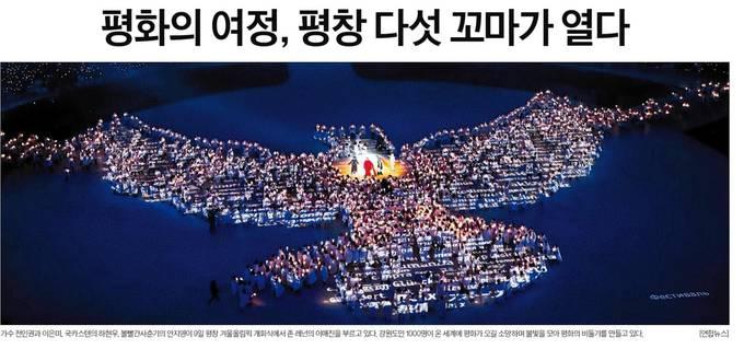 2월10일자 중앙일보 1면 사진.