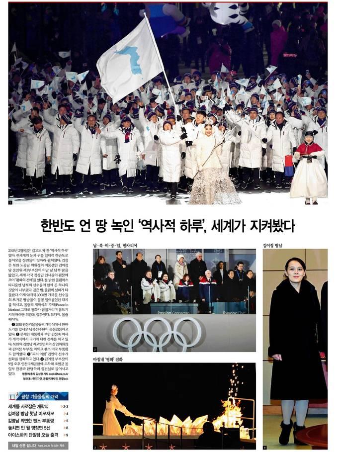 2월10일자 한겨레 1면.