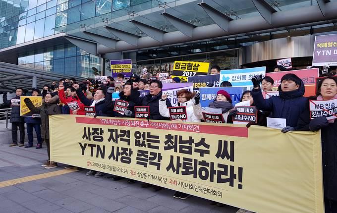 12일 오후2시 서울 상암동 YTN 앞에서 시민사회단체연대회의와 전국언론노조 YTN지부 조합원들이 최남수 사장 사퇴 촉구 기자회견을 열었다.