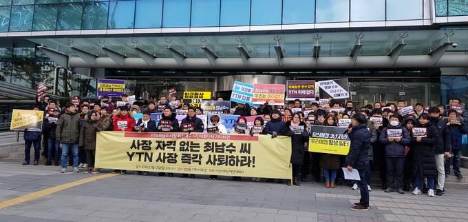 12일 기자회견에는 100여명의 YTN 구성원들과 사회시민단체 회원들이 최남수 사장 사퇴를 촉구했다.