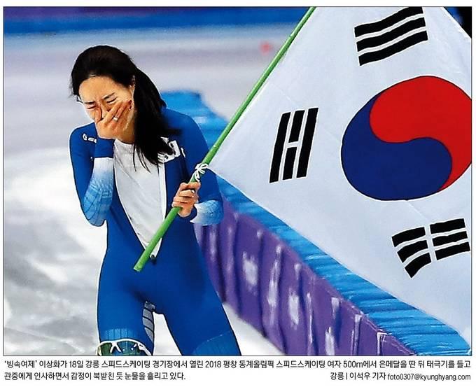 경향신문 19일자 1면 사진 캡처.